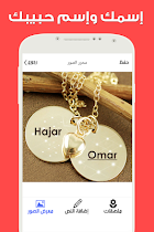 إسمك وإسم حبيبك في صورة 2017 - screenshot thumbnail 02