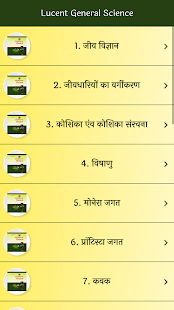 Lucent's Samanya Vigyan - General Science In Hindi for PC-Windows 7,8,10 and Mac apk screenshot 3