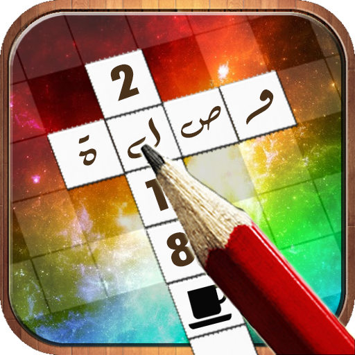 لعبة وصلة 20  file APK for Gaming PC/PS3/PS4 Smart TV