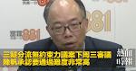 三隧分流無約束力議案下周三審議 陳帆承認要通過難度非常高