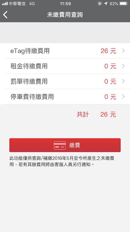 iRent 機車 app 14