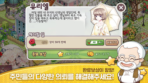 에브리타운 for Kakao screenshot 4