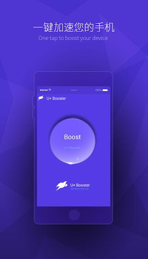U+ 超級加速 内存清理 手机优化 游戏加速 一键加速 免费
