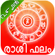 Malayalam Horoscopes 2020Daily Download for PC Windows 10/8/7