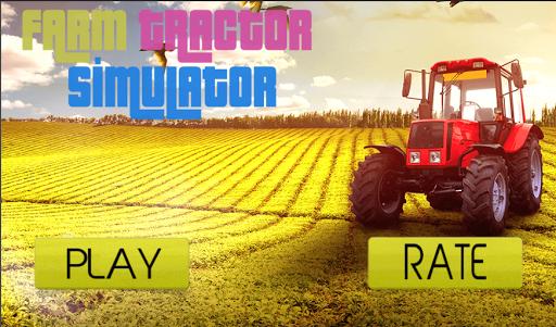 実際の農業用トラクターのシム2016