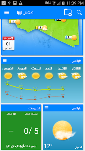 libya Weather Apk 2