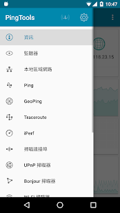 PingTools Network Utilities Screenshot