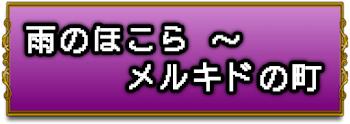ドラクエ1_チャート5