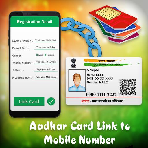 Aadhar Card Link to Mobile Number & SIM Card