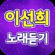 이선희 노래듣기 - 추억의 가요 무료듣기 Download for PC Windows 10/8/7