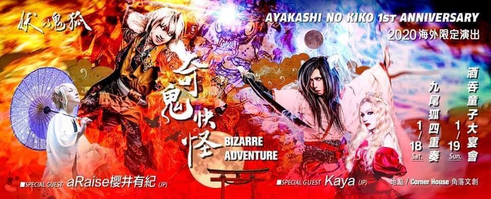 [迷迷演唱會]  妖之鬼狐 一周年感謝祭 邀 Kaya 、 aRaise*櫻井有紀 …來台任嘉賓