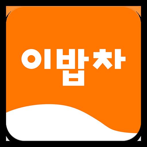 이밥차 요리 레시피 遊戲 App LOGO-硬是要APP