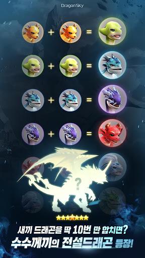 드래곤 스카이 - 슈팅 방치형 RPG  captures d'écran 1