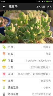 App 爱花草--智能植物多肉养护专家 APK for Windows Phone