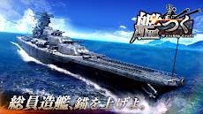 艦つく - Warship Craft -のおすすめ画像1