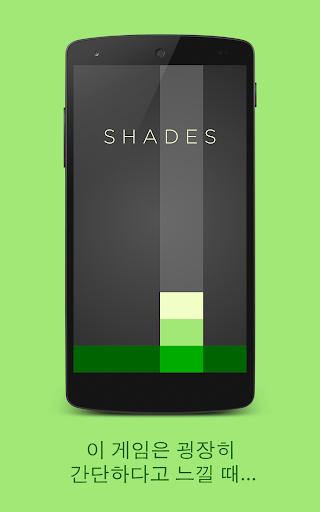 Shades: 간단한 퍼즐 게임
