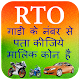RTO Vehical Information , RTO Vehical Owner data