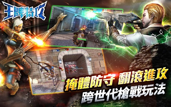 M immediately Shootout apk screenshot