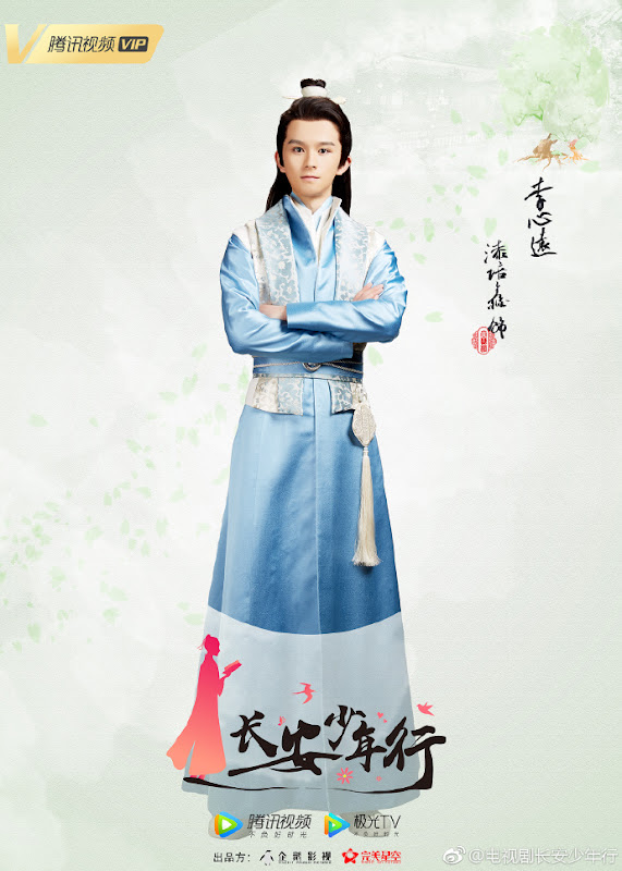 The Chang'An Youth China Web Drama