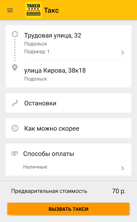 Такси Престиж Эконом- screenshot