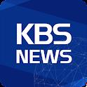 KBS뉴스 icon