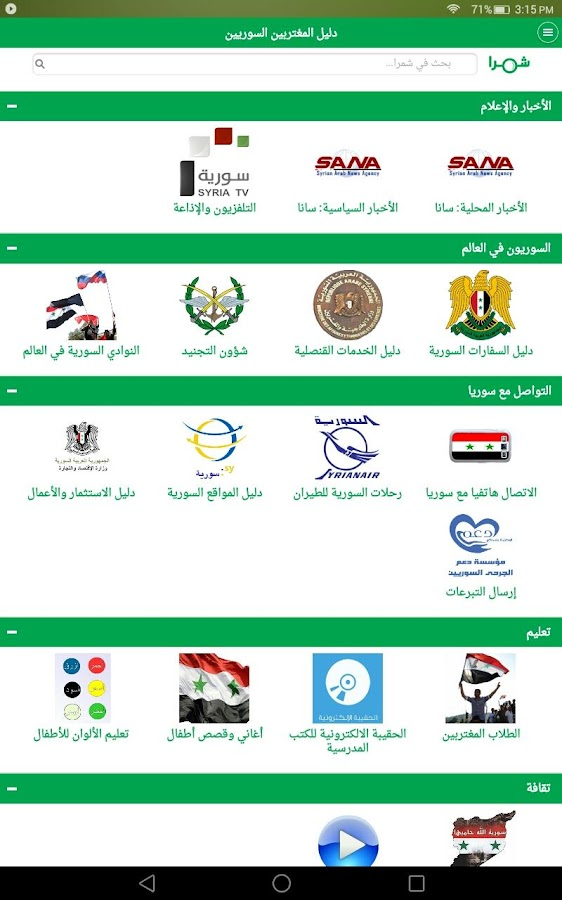 Syrian Expats Guide- screenshot