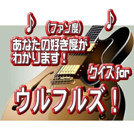 クイズforウルフルズ(ulfuls) 音樂 App LOGO-APP試玩