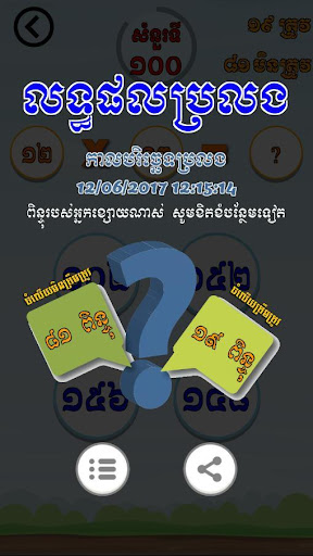 King of Maths Khmer  screenshots 5