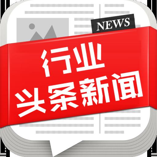 行业头条新闻 工具 App LOGO-硬是要APP