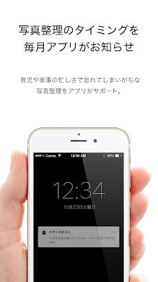 かぞくのきろく -FUJIFILM × OURHOME-のおすすめ画像5