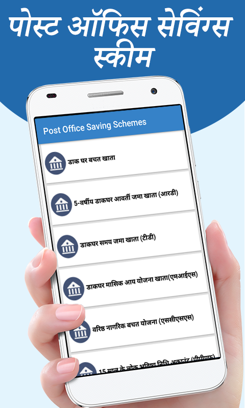 Post office savings schemes android apps on google play - Post office saving schemes ...