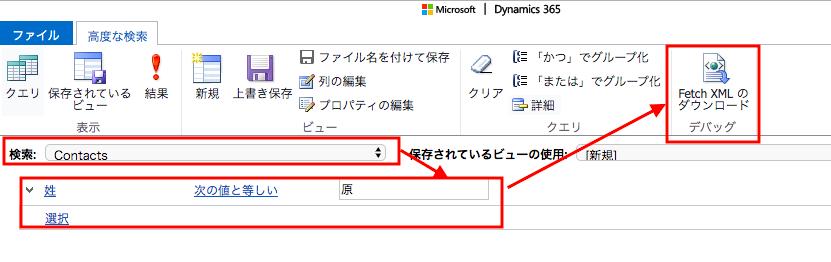検索条件を定義してFetch XMLのダウンロード