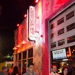 Bodega - one of the best bars in Miami South Beach in Miami, Florida, United States
