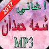 اغاني شمه حمدان 2017 APK