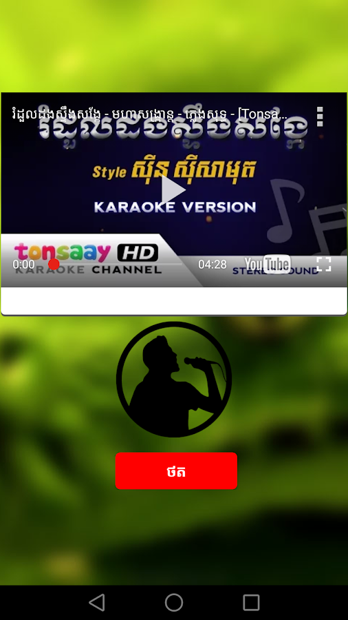 Personal KTV- screenshot