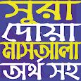 সূরা,দোয়া,ও মাসআলা বাংলা অনুবাদ/Sura,Dowa,Masala apk
