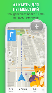 MAPS.ME — Офлайн карты Screenshot