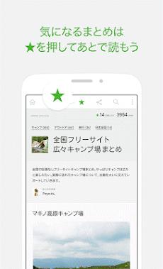 NAVERまとめリーダー - 「NAVERまとめ」公式アプリのおすすめ画像3