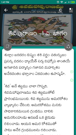 Shiva puranam in Telugu 1.0.8 screenshots 2
