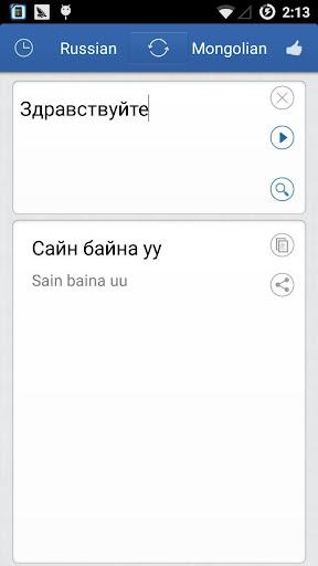 モンゴルロシア翻訳