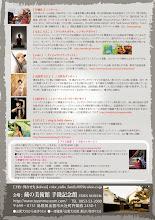 Photo: イベント「Harmony in a tune」フライヤーうら Sing&BellyDancerのLYLAさん御依頼 2013.10