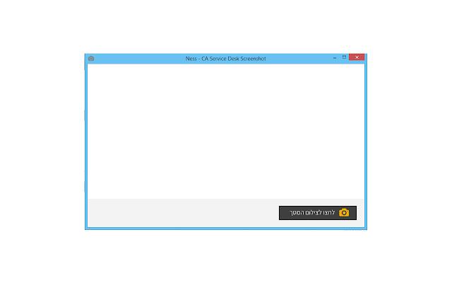CA Service Desk Screenshot By Ness