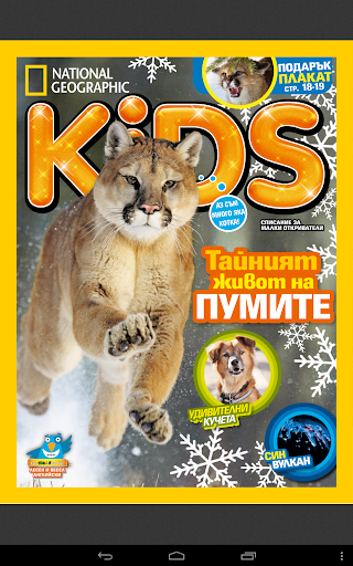 National Geographic Kids BG 12