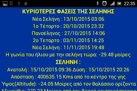 Evripos Stream Forecast - στιγμιότυπο οθόνης