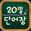 20일 영어 단어장 icon