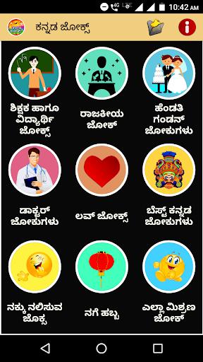 Kannada Jokes screenshots 3