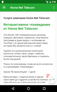 Home Net Telecom - HNT- screenshot thumbnail