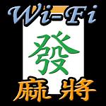 WiFi麻將 台灣玩法 2.3.5