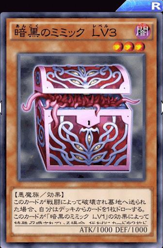 暗黒のミミックLV3