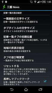 三重県のニュース - náhled